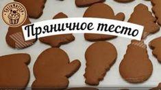 Пряничное тесто медовое Идеальное Имбирные пряники Gingerbread Cookies, Sugar, Youtube, Desserts, Food, Cookies, Gingerbread Cupcakes, Tailgate Desserts, Deserts
