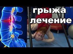 Лечение и восстановление спины, межпозвоночных грыж, остеохондрозов - YouTube