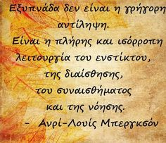Motivational Quotes, Inspirational Quotes, Greek Quotes, Health Tips, Psychology, Clever, Mindfulness, Wisdom, Thoughts