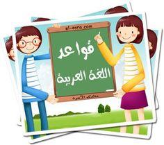 عروض باوربوينت: قواعد اللغة العربية