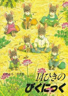 14ひきのぴくにっく (14ひきのシリーズ), http://www.amazon.co.jp/dp/4494006734/ref=cm_sw_r_pi_awdl_4.sbvb0HJVWYD