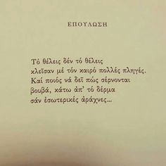 Greek Quotes, Wise Quotes, Poetry Quotes, Quote Posters, Picture Quotes, Texts, Lyrics, Love You, Wisdom