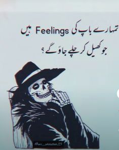 Funny Quotes In Urdu, Poetry Quotes In Urdu, Best Urdu Poetry Images, Love Poetry Urdu, My Poetry, Quran Quotes Inspirational, Motivational, Simple Love Quotes, Swag Quotes