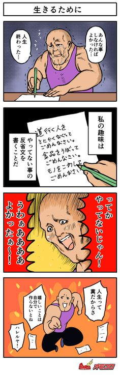 Comic Strips, Surrealism, Comic Books, Manga, Humor, Comics, Cool Stuff, Funny, Design
