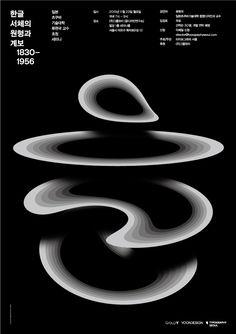 일본츠쿠바기술대학 류현국 교수 초청 세미나<한글 서체의 원형과 계보(1830~1956)>