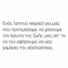 Greek Quotes, Food For Thought, Qoutes, Love Quotes, Thoughts, Sayings, Reading, Boobs, Random