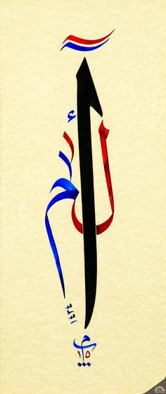 Mustafa Pekşen / 17.Devlet Türk Süsleme Sanatları Yarışması (2013). Hüsn-i Hat Yarışması Sergileme 2013.Celi Sülüs Celi Nesih Hüsn-i Hat. 27 x 50 cm./Sanat,17nci Devlet Türk Süsleme Sanatları Yarışması 2013,Hüsni Hat Yarışması Sergileme 2013,Güzel Sanatlar Genel Müdürlüğü,GSGM,Türk Süsleme Sanatları,Mustafa Pekşen,Bakara Suresi 1. Ayet (Elif,Lam,Mim),Hüsni Hat Yarışması 2013,Hat Sanatı