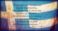 Πατριδα-Motherland-Greek Flag with the National Anthem Greek Flag, National Anthem, Inspired, National Anthem Song