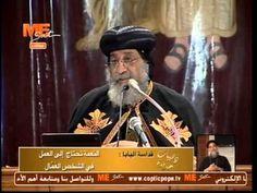 محاضرة قداسة البابا تواضروس الثانى 1/10/2014 بعنوان عمل النعمة