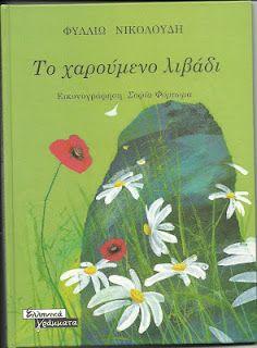 Drama Education, Beautiful Stories, Easter Crafts, My Books, Kindergarten, Kids, Children, Illustration, Projects