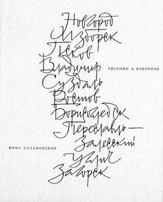 Cyrillic script lettering