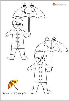 Παρατηρώ και βρίσκω τα επτά λάθη 2--Στη σελίδα βλέπουμε δύο εικόνες με ένα αγοράκι να κρατά την ομπρέλα του . Οι δύο εικόνες είναι σχεδόν όμοιες και οι φίλοι μας πρέπει να τις παρατηρήσουν και να κυκλώσουν τα επτά λάθη που θα εντοπίσουν . Kids Poems, Preschool, Snoopy, Education, Autumn, Fictional Characters, Fall Season, Kid Garden, Fall