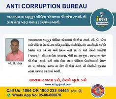 PSI of Kalupur Police Station, #Ahmedabad Was arrested for accepting bribe.  Aniruddhsinh Gambhisinh Mod, Police Constable and C. D. Patel, PSI, Kalupur Police Station, Ahmedabad demanded bribe of Rs. 5500/- from the complainant for helping him in a case and not harassing him. Police Constable accepted the bribe from complainant on behalf of PSI and hence, on June 30, 2015 Police Constable and on August 5, 2015 PSI was arrested by ACB Gujarat.