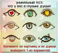 Этот тест поможет Вам узнать истинное и самое сокровенное о себе! Взгляните на картинку и не думая выберите 1 из вариантов! С помощью э...