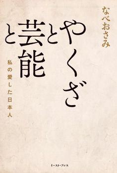やくざと芸能と 私の愛した日本人   なべおさみ http://www.amazon.co.jp/dp/4781611605/ref=cm_sw_r_pi_dp_Qdedub1Q2WXT6