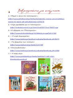 διαθεματική προσέγγιση για το πολυτεχνείο - βιβλιοπροτάσεις School Stuff, November, Teacher, School Supplies, Professor