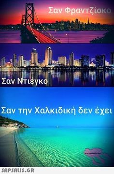 Funny Greek Quotes, Funny Quotes, Funny Memes, Jokes, Life In Greek, Greek Beauty, Funny Statuses, Greece Islands, Thessaloniki
