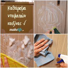 πως καθαρίζεις τα ντουλάπια εξωτερικά House Cleaning Tips, Cleaning Hacks, Clean House, Housekeeping, Household, Diy, Home Decor, Spinach, Ideas