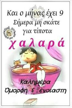 Night Pictures, Greek Quotes, Good Morning, Wise Words, Best Quotes, Special Occasion, Humor, Cards, Beautiful Pink Roses