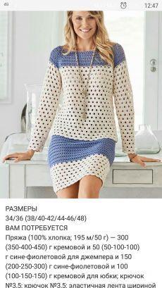 Best 12 Simple pattern and great result salvabrani – Art… – – SkillOfKing. Débardeurs Au Crochet, Crochet Woman, Crochet Blouse, Crochet Summer Dresses, Crochet Fashion, Vintage Crochet, Crochet Clothes, Suits For Women, Dress Patterns