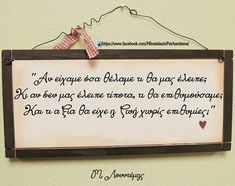...M Feeling Loved Quotes, Summer Quotes, Greek Quotes, Philosophy, Me Quotes, Cool Photos, Literature, Wisdom, Letters