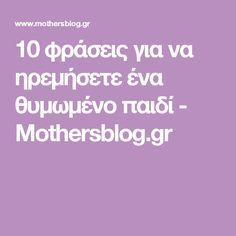 10 φράσεις για να ηρεμήσετε ένα θυμωμένο παιδί - Mothersblog.gr Infant Activities, Activities For Kids, At Home Abs, Kids Behavior, Kids Corner, Family Affair, Preschool Classroom, 4 Kids, Raising Kids