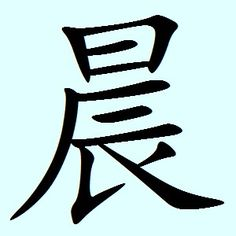 "Chinese character for ""morning"""