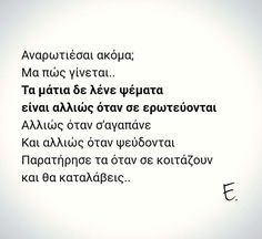 Greek Words, Greek Quotes, Qoutes, Let It Be, Thoughts, Math, Sayings, Life, Eyes