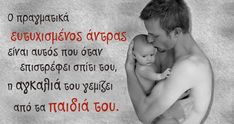 Baby Quotes, Greek Quotes, My Daddy, Fathers Day, Children, Kids, Wisdom, Letters, In This Moment