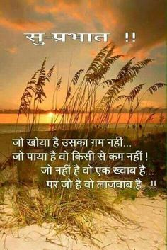Good Morning Imeges, Good Morning Animals, Good Morning Friends Images, Morning Prayer Quotes, Good Morning Beautiful Quotes, Hindi Good Morning Quotes, Good Morning Prayer, Morning Greetings Quotes, Happy Morning