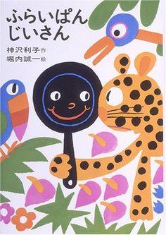 ふらいぱんじいさん (日本の創作幼年童話 5) 神沢 利子 http://www.amazon.co.jp/dp/4251006356/ref=cm_sw_r_pi_dp_zRaevb1CFBT4A
