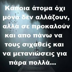 Love Quotes, Inspirational Quotes, Big Words, Greek Quotes, Picture Video, Health Tips, Thoughts, Jars, Qoutes Of Love