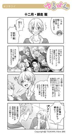 Tsukiuta The Animation, Anime Art, Comics, Twitter, Vampires, Comic Book, Cartoons, Comic Books, Graphic Novels