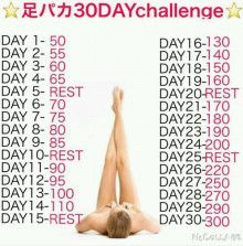 """継続はチカラなり。本気の""""30日間チャレンジ""""で気になるパーツを短期集中痩せ   by.S"""