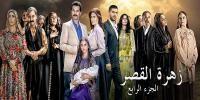 Fraja tv: Zahrat Al Kasr 4 ep 18 زهرة القصر 4 الحلقة 18