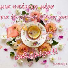 Καλημέρα Απλές Και Κινούμενες Εικόνες Με Πολλή Αγάπη - Giortazo.gr Good Morning, Tea Cups, Buen Dia, Bonjour, Good Morning Wishes, Cup Of Tea