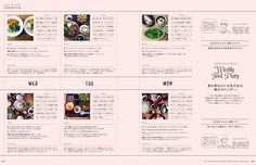 FOR BETTER COOKING/ふだんの食卓、器と料理。 Book Design, Web Design, Graphic Design, Editorial Layout, Editorial Design, Magazine, Free, Wedding, Valentines Day Weddings