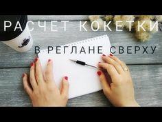 СП • РЕГЛАН С V-ОБРАЗНЫМ ВЫРЕЗОМ • Часть 2 - YouTube