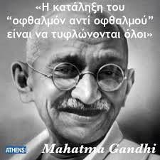 Life In Greek, Inspiring Things, Greek Quotes, Gandhi, Famous Quotes, Acting, Funny Pictures, Funny Quotes, Poetry