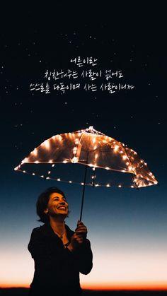 33번째 이미지 Wise Quotes, Famous Quotes, Words Quotes, Art Quotes, Inspirational Quotes, Sayings, Korean Phrases, Korean Quotes, Learn Korean