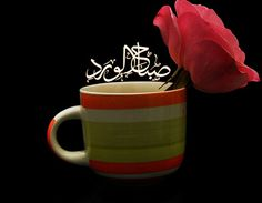 صباح.الورد