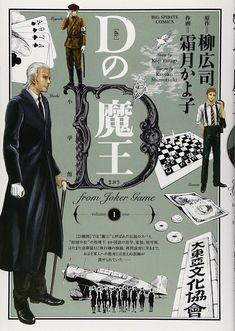 Dの魔王 1 (ビッグコミックス) | 柳 広司, 霜月 かよ子 | 本 | Amazon.co.jp
