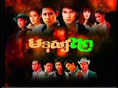 Thai Movie Khmer dubbed  | Monush Prey |  TV5 Khmer Dubbed  Part 06