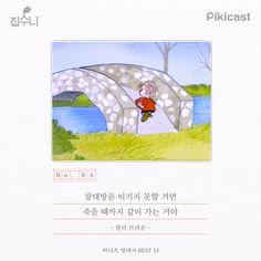 세상을 즐겁게 피키캐스트 Korean Alphabet, Korean Quotes, Reading Practice, Korean Language, Peanuts Snoopy, Emoticon, Typography, In This Moment, Baseball Cards