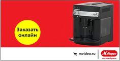 """Новогодние подарки делай правильно -ИНТЕРНЕТ-МАГАЗИН ЭЛЕКТРОНИКИ """"М.ВИДЕО"""" -https://www.auto-club.biz/coupons_new/internet-magazin-elektroniki-mvideo-ru/?refid=82588 ЛАЙКИ - #лайки #лайкивзаимно #новыйгод #нравится #лайкнименя #лайкни #лайкизалайки  #лайкиинстаграм #лайкивинстаграм #лайкивinstagram #лайкивинстаграме #лайквзаимно #лайкиinstagram  #лайкните #инстаграмнедели #инстаграм_порусски #инстатаг #я #улыбка #селфи #красота #супер #привет  #поставьлайк #поставь #лайк #инстаграманет"""