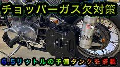 チョッパーのガス欠対策 / 予備タンク・フューエルボトル6.5リットル搭載 2020年11月10日