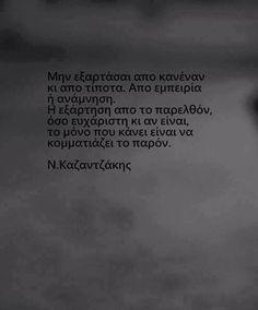 Ν. Καζαντζάκης.