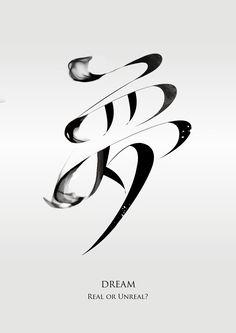 文字造型,中文字體                                                                                                                                                                                 More