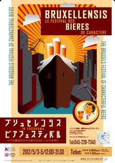 Bruxellensis Beer Festival 2012 in Yokohama Minato Beer Garden    3,4,5th May 2012