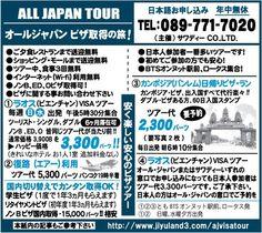 ALL JAPANではラオスでのタイのビザ取得100%!